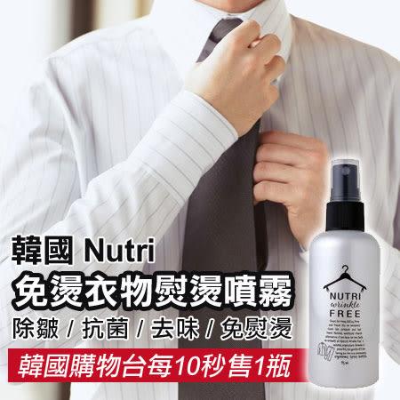 韓國 Nutri 免燙衣物熨燙噴霧 100ml 免燙衣 勿熨燙 衣物 抗菌 去味 除皺噴霧 西裝 襯衫