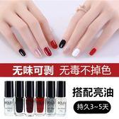 6瓶 韓國可剝無毒持久指甲油套裝可撕裸色不易掉美甲腳指甲油膠