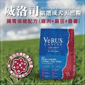 【力奇】美國威洛司VeRUS 嚴選成犬天然糧-腸胃保健配方(雞肉.扁豆.番薯) 5LB/磅-850元(A001B16)