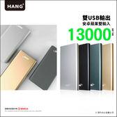 3C便利店【HANG】Q6 13000 行動電源 支援iOS/安卓雙孔輸入 快速充電 BSMI檢驗合格 鋰聚合物電力