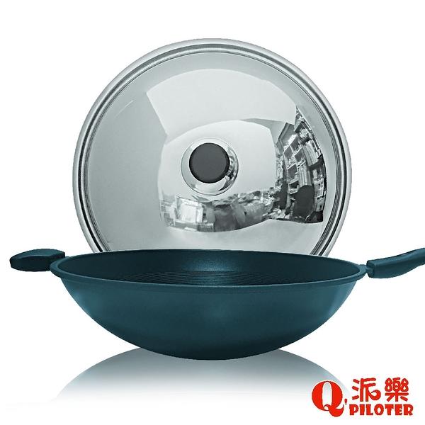派樂 鈦合金冷泉不沾鍋/單柄炒鍋 (36cm含鍋蓋)