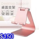 Z4 鋁合金手機平板桌面支架 懶人支架 iPad金屬支架 平板電腦支架 手機通用 (可調整角度)