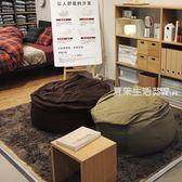 懶人沙發 懶人沙發豆袋榻榻米良品舒適布藝客廳沙發臥室單人創意懶人椅豆包·夏茉生活IGO
