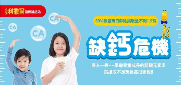 【小兒利撒爾】成長鈣鎂加強護齒配方(鳳梨口味)30入