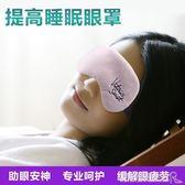 毛絨旅行眼罩睡眠遮光透氣女可愛韓國睡覺眼罩耳塞防噪音三件套 水晶鞋坊