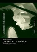 (二手書)和安東尼奧尼一起的時光