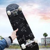 雙翹四輪滑板初學者青少年公路刷街成人男女生專業滑板車 HH1891【極致男人】