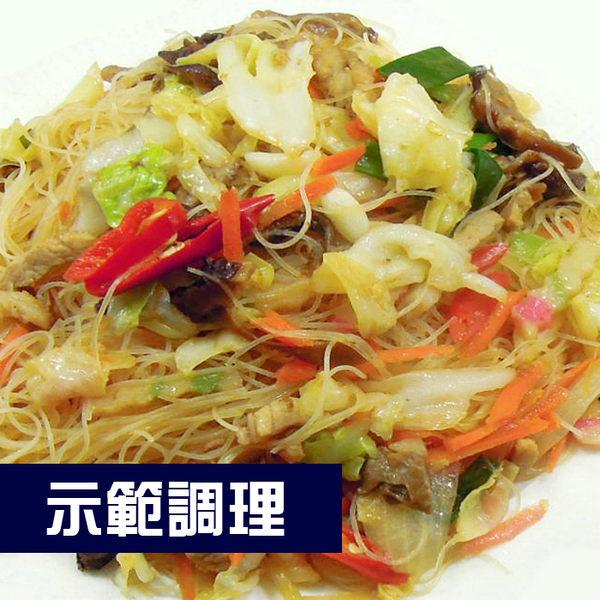 『輕鬆煮』中式炒米粉(400±5g/盒)(配菜小家庭量不浪費、廚房快炒即可上桌)