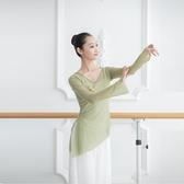 新款古典舞蹈練功服女網紗體操現代舞芭蕾舞成人表演練功服飄逸 【ifashion·全店免運】
