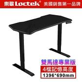 樂歌Loctek 人體工學 電動升降桌(140*70cm/黑桌腳) 4檔記憶高度 USB3.0快速充電 雙馬