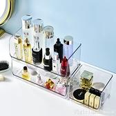 化妝品收納盒桌面口紅面膜護膚品防塵透明亞克力架子梳妝台置物架 618購物節 YTL