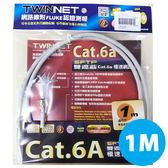 TWINNET Cat.6a 1米 SFTP 雙遮蔽極速網路線