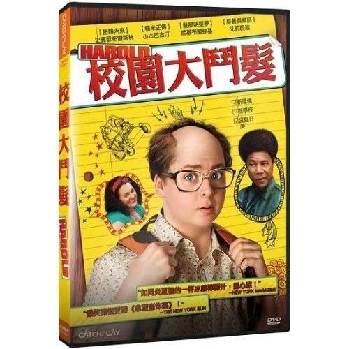 校園大鬥髮DVD  (購潮8)