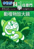 書立得-哆啦A夢科學任意門3:動植物放大鏡