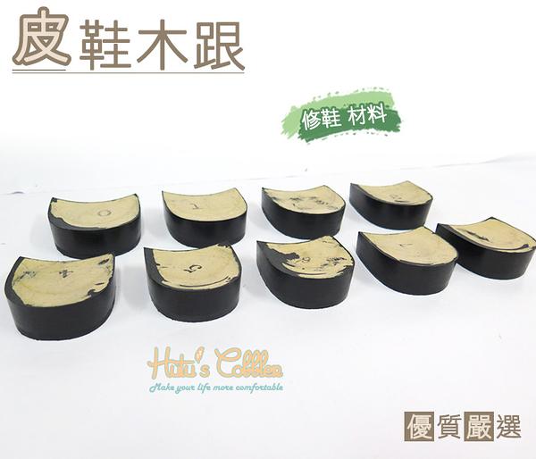 糊塗鞋匠 優質鞋材 N168 台灣製造 皮鞋木跟 修鞋 皮鞋 修理 維修 材料