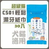 *KING WANG*SuperCat超級貓 CS01輕鬆潔牙紙巾30抽 1入