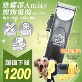 雅娜蒂Amity PZ 350 寵物電剪電推剪電動理髮器~HAiR 美髮網~