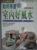 【書寶二手書T3/命理_KMC】如何佈置室內好風水_懷陽明