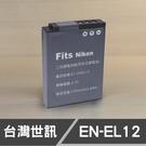 NIKON ENEL12 EN-EL12 台灣世訊 日製電芯 副廠鋰電池 P310 AW120 (一年保固)