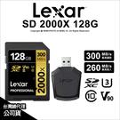 Lexar 雷克沙 SDXC 2000X 128G 300/260MB 記憶卡 附讀卡機 公司貨★可刷卡★薪創數位