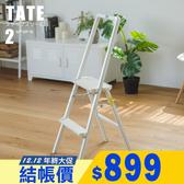 折疊梯工作梯馬椅梯A 字梯【R0166 】泰特兩層摺疊工作梯收納專科