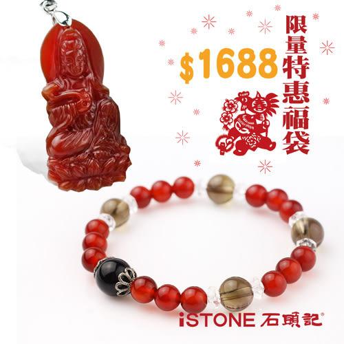 新年喜氣紅 紅玉髓福袋-如意觀音 石頭記