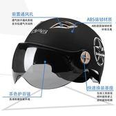 【優選】電動機車頭盔男女通用防曬半盔個性酷安全帽