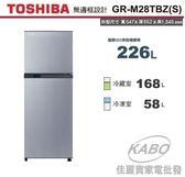 【佳麗寶】-(TOSHIBA)226L二門電冰箱(GR-M28TBZ-S)典雅銀