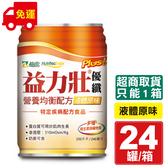 益富 益力壯PLUS優纖營養均衡配方(原味) 246mlX24罐 (蛋白質可用於肌肉生長) 專品藥局【2016003】