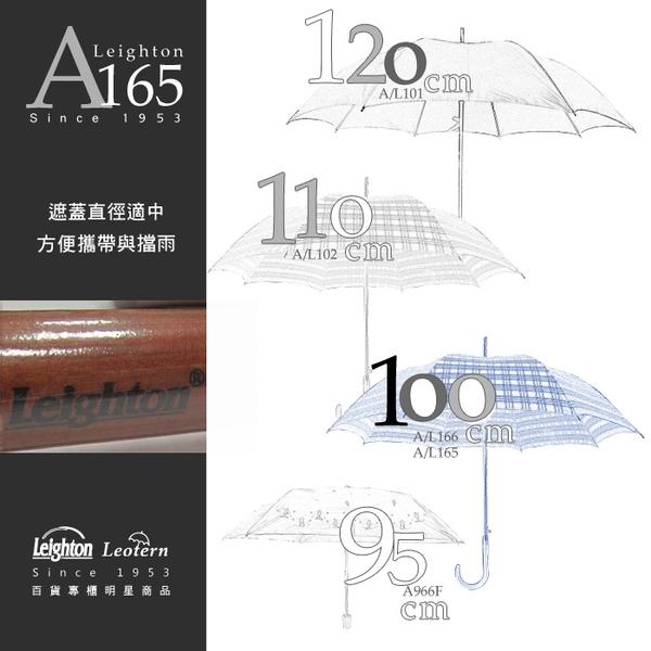 899 特價 雨傘 萊登傘 抗UV 自動直骨傘 木質把手 傘面100公分 防曬 Leighton 銀在外