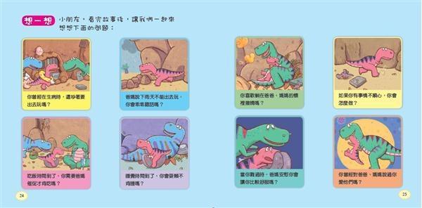 小恐龍繪本:任性的暴龍(QRcode有聲書)