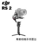 【EC數位】DJI 大疆 RS 2 專業相機手持雲台 單機基本版 手持穩定器 三軸穩定器 碳纖維