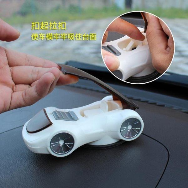 創意汽車手機架座車載手機導航支撐架儀表臺車模擺件手機支架