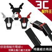 【精選組合】修復傳輸充電線+第四代升級版羽翼出風口重力支架