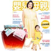 《嬰兒與母親》1年12期 贈 Rosadoli保加利亞羅絲多麗蜂蜜玫瑰茶(680g/罐)