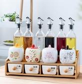 廚房調料盒套裝鹽罐味精盒調味料組合裝調料瓶家用陶瓷調料罐夏季新品