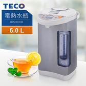 (福利品)【TECO東元】5L五段溫控熱水瓶 YD5003CB