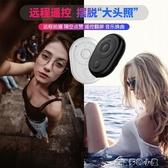 自拍遙控器藍芽自拍遙控器蘋果安卓手機通用遠程自拍迷你拍照按鈕電子小 多色小屋
