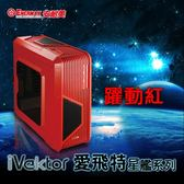 保銳 ENERMAX 電腦機殻 愛飛特 ECA3310B-R紅