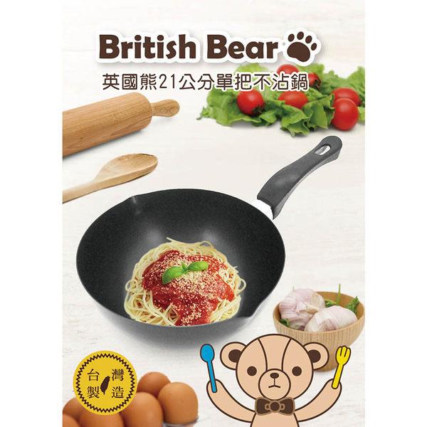 英國熊 21CM單把不沾鍋 063GU-020E