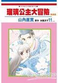 琉璃公主大冒險新婚篇11(完)