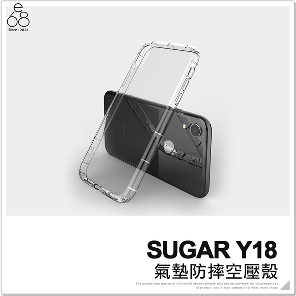 SUGAR Y18 防摔殼 手機殼 空壓殼 透明 保護套 軟殼 保護殼 氣墊殼 保護套 手機套 防摔殼