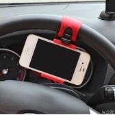 汽車方向盤手機支架車內卡扣式導航支撐架車用手機托架通用手機座