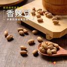 香辣豆430G 每日優果