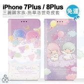 Kitty 皮套 iPhone 7Plus 8Plus 貼鑽 美樂蒂 雙子星 手機套 防摔保護殼 施華洛彩繪 側翻 手機殼