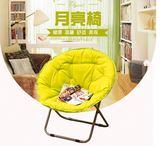 折疊椅 大號折疊椅月亮椅太陽椅懶人椅子雷達椅躺椅懶人沙發igo 寶貝計畫