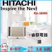 日立 HITACHI 3~5 坪 定頻窗型冷氣 【雙吹式】RA-36WK/RA36WK 下單前先確認是否有貨