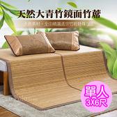 【R.Q.POLO】天然大青竹鏡面兩用摺疊竹蓆-雙人加大(6X6尺)6尺