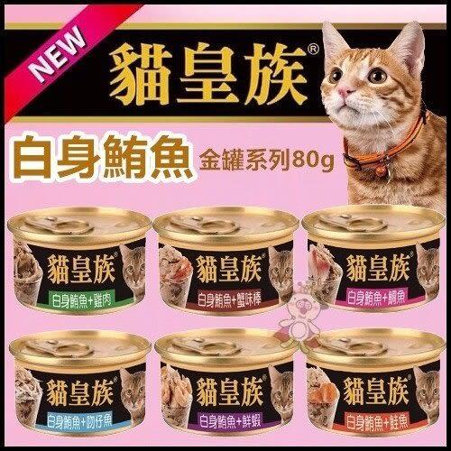 『寵喵樂旗艦店』[單罐] 貓皇族 金罐 《白身鮪魚 系列 》80g 六種口味可選