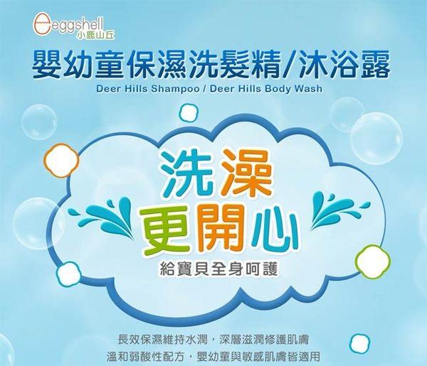 【奇買親子購物網】eggshell Verda 小鹿山丘嬰幼童保濕沐浴露340g